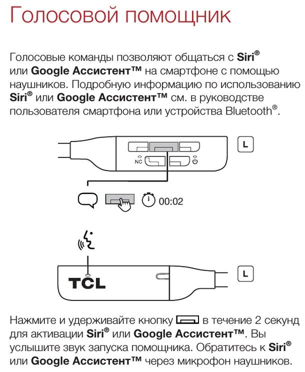 tcl elit200nc instrukcija upravlenija 5