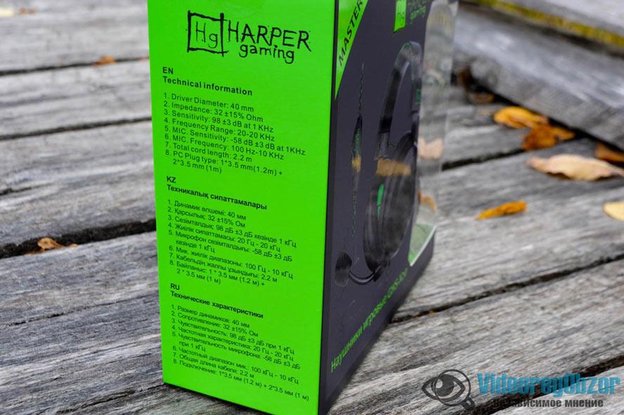 HARPER Gaming Master GHS-X20