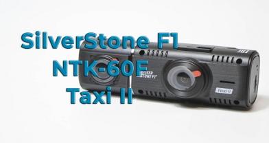 Обзор видеорегистратора SilverStone F1 NTK-60F Taxi II