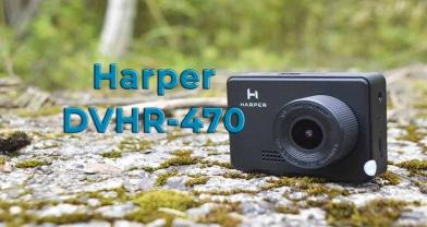 Обзор видеорегистратора Harper DVHR-470