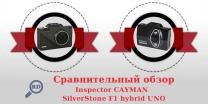 Сравнительный обзор Inspector CAYMAN с SilverStone F1 hybrid UNO
